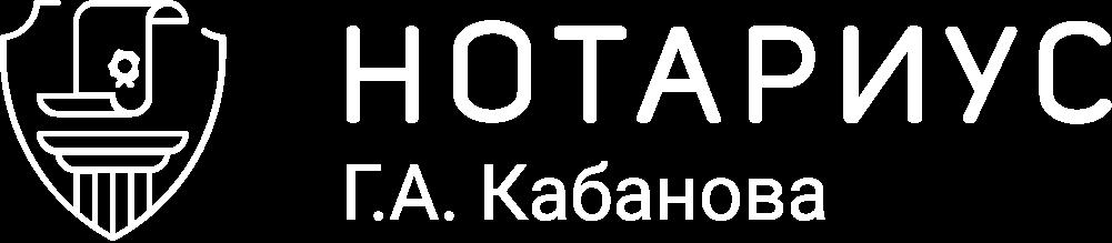 Нотариус Г.А.Кабанова